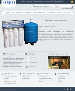 Система очистки воды HERMES